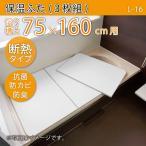 風呂ふた 冷めにくい Ecoウォームneo 3枚組 730×1580mm L-16 / 東プレ