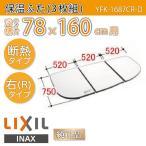 風呂ふた 保温組ふた 750×1560mm  YFK-1687CR-D 右タイプ / LIXIL INAX