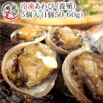 アワビ あわび 鮑 (高級 養殖) 5個入(1個50〜60g) ギフト 海鮮BBQ バーベキュー ((冷凍))