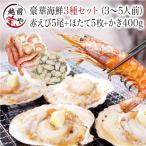 海鮮バーベキューBBQセット 詰め合わせ 3種 生 赤えび ほたて かき セット (3〜5人前) お取り寄せ*冷凍*