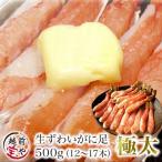 【送料無料】特大 ポーション かに 500g 極太 本生 カニしゃぶ 焼き セット ズワイガニ 蟹