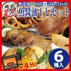 [送料無料]電子レンジ調理 干物 セット 旨漬魚醤油干し 一夜干し 6種セット   ((冷凍))