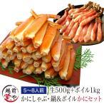ギフト 送料無料 カニ 極太 ポーション 福袋  生 500g & ポキっと簡単 かに ボイル 1kg セット ズワイガニ 蟹 ((冷凍))