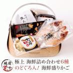 ギフト 海の宝箱 海鮮 盛りかご 6種セット のどぐろ 入り 海鮮詰合せ 福袋 いくら うに カニ サーモン かに *冷凍*