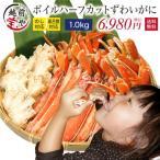 [送料無料]カニ かに 蟹 ボイル ずわいがに ハーフカット ポーション 1.2kg セット 約5人前 ((冷凍))