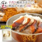 へしこ (糠漬け) 粕漬け 越前 さば (1パック2切れ) 福井名産 産地直送 ギフト  ((冷蔵))