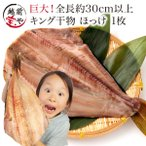花鲫鱼 - 干物 特大 縞ホッケ 肉厚 干し魚 一夜干し 約400g×1尾   ((冷凍))