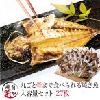 [送料無料]骨まで食べられる干物 5種×各6枚 30枚入 干物セット 送料無料 焼き魚 お得用≪常温≫