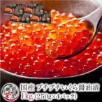 ブランド いくら 醤油漬け 1kg 北海道産 イクラ 北海道産 笹谷商店 鮭 送料無料((冷凍))