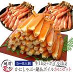 令和元年 新物 送料無料 カニ かに 生 ポーション 福袋  かにしゃぶ 鍋 1.0kg  & ボイル 1.0kg セット 特大 ズワイガニ 蟹  ((冷凍))