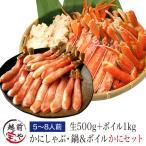 送料無料 カニ かに 生 ポーション 福袋  かにしゃぶ 鍋 500g & 特大 ズワイガニ ボイル ハーフカット1.0kg 蟹セット((冷凍))