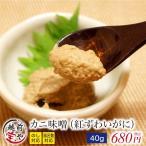 かにみそ カニ かに 蟹 缶詰 紅ずわいがに 味噌 40g ((冷凍))