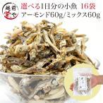 小魚 アーモンド 小袋 16袋 送料無料 お得セット60g 選べる(アーモンド小魚 小魚ミックス5種)アーモンドフィッシュ おやつ おつまみ