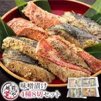 高級 西京漬け 味噌漬け 4種8切 セット 送料無料 ((冷凍))  赤魚 サーモン さわら さば 西京味噌  西京漬け 発酵食品 魚 詰め合わせ