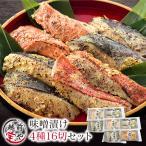 高級 西京漬け 味噌漬け 4種16切 セット 送料無料 ((冷凍))  赤魚 サーモン さわら さば 西京味噌  西京漬け 発酵食品 魚 詰め合わせ