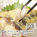 西京漬け 味噌漬け アジ 鯵 あじ  1パック 2切れ  ((冷凍))