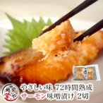 西京漬け 味噌漬け  サーモン 鮭 さけ サケ 1パック 2切れ  ((冷凍))