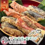 高級 西京漬け 味噌漬け 6種 12切れ セット 送料無料 ギフト((冷凍)) 贈答 内祝 お祝い