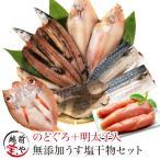 プレゼント 干物セット のどぐろ 2枚入 6種18枚 辛子明太子 高級  魚 詰め合わせ 送料無料 ((冷凍))