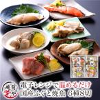 お歳暮 ギフト 御歳暮 海鮮  ふぐ 焼魚 6種8切 セット 惣菜 焼き魚 電子レンジ 1分  湯せん 送料無料  ((冷凍)) 魚 詰め合わせ