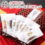プレゼント ギフト おつまみセット 5種 おつまみ のどぐろ 珍味 竹かご セット 送料無料