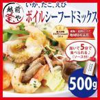 シーフードミックス 3種 500g ボイル イカ タコ エビ*冷凍*
