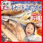鲑鱼 - 4 セット 選べる 詰め合わせ 干物 かき 牡蠣 浜焼きサバ 組み合わせ自由!*冷凍*