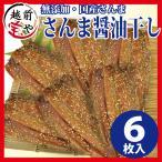 秋刀魚 - 干物 さんま醤油干し サンマ 秋刀魚 開き 一夜干し 干物セット 6尾入 訳あり  ((冷凍))