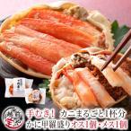 カニ 甲羅盛り 食べ比べ カナダ産 ズワイガニ 1個 日本産 セイコガニ 1個 セット かに 蟹 せいこがに ずわいがに 【送料無料】((冷凍))