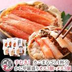 カニ 甲羅盛り 食べ比べ カナダ産 ズワイガニ 3個 日本産 セイコガニ 3個 セット かに 蟹 せいこがに ずわいがに 【送料無料】((冷凍))