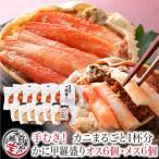 予約受付中 ≪12月上旬より順次発送≫ カニ 甲羅盛り 食べ比べ カナダ産 ズワイガニ 6個 日本産 セイコガニ 6個 セット かに 蟹 せいこがに ((冷凍))