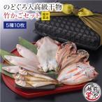 父の日ギフト  [送料無料]竹かご 干物セット のどぐろ入 梅コース 高級 海鮮 詰め合わせ (