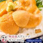 極上 生ウニ 無添加 100g  ((冷凍))