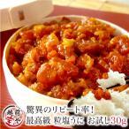塩 うに (粒ウニ) (粒雲丹) バフンウニ 30g (おためしサイズ)  ((冷蔵))