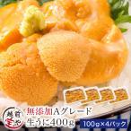 海胆 - [送料無料]極上 生ウニ 無添加 400g(100g×4)  ((冷凍))