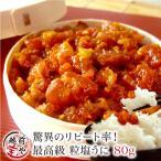 [送料無料]塩 うに (粒ウニ) (粒雲丹) バフンウニ 80g  ((冷蔵))