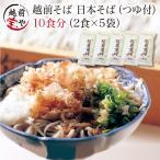 [送料無料]日本そば 越前 そば (ソバ 蕎麦) 10食入 セット つゆ 付き ((冷蔵))