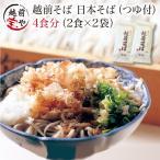 [送料無料]日本そば 越前 そば (ソバ 蕎麦) 4食入 セット つゆ 付き ((冷蔵))