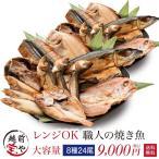 【大容量】焼き魚 干物セット 送料無料 電子レンジ 簡単調理 焼き魚 8種24尾 ((冷凍)) 高級 干物 自宅用 お得 お取り寄せ 大家族 シェア 共同購入