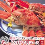 越前ガニ カニ ズワイガニ 2万8千円 1杯(300〜400g)((冷蔵))【#元気いただきますプロジェクト】