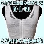 和装ブラジャー 高級夏用メッシュ M L LL 日本製 防臭抗菌加工 フロントファスナー 補整 浴衣用 ゆかたブラジャー