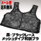 和装ブラジャー黒レース M L LL 日本製 防臭抗菌加工 フロントファスナー 補整 きもの用ブラジャー ブラック