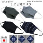マスク しじら織マスク 涼やか 洗える 絹マスク シルクマスク フィルター ノーズワイヤー入り 繰り返し使える 涼感 冷感 夏用 日本製 爽やか 小杉織物
