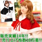 Yahoo!エトワール神戸サンタ コスプレ レディース 安い ケープ サンタクロース コスチューム クリスマス 衣装 大人用 ポンチョ