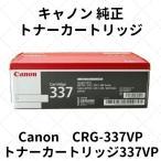 キャノン トナーカートリッジ337VP 2コパック (9435B005) CRG-337VP 純正