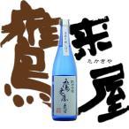鷹来屋 純米吟醸 山田錦 720ml 大分 浜嶋酒造