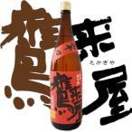 鷹来屋 辛口 特別純米酒 1800ml 大分県 浜嶋酒造