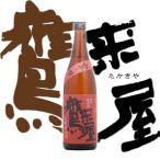 鷹来屋 辛口 特別純米酒 720ml 大分県 浜嶋酒造