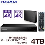 I O DATA アイ オー データ 新4K衛星放送対応ハードディスクレコーダー REC-ON 4TB HVT-4KBC4T E