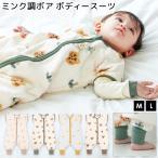 スリーパー 赤ちゃん 冬 ハンスパンプキン 冬用ミンク調スリーパー 袖付きボディスーツタイプ/HANS-W-SUIT-MINK